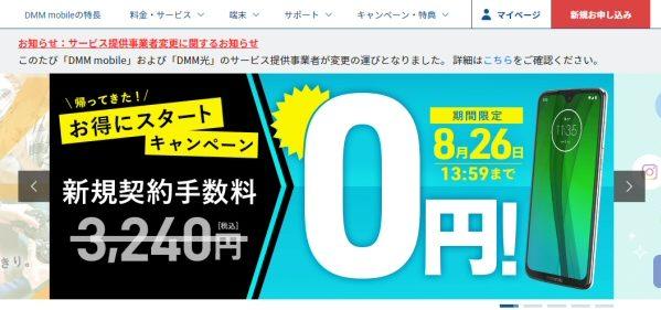 楽天モバイル、DMM mobileおよびDMM光を買収 DMMポイントは楽天スーパーポイントへ