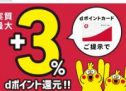ドコモ、dポイント加盟店(街のお店)で最大+3%還元する「dポイント スーパーチャンス」を実施