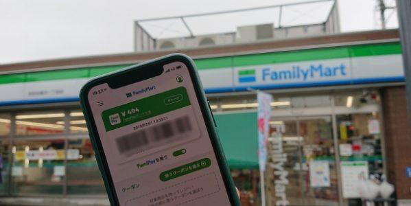 ファミマTカードでチャージしたFamiPayで公共料金や税金を支払おう!