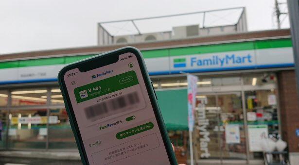 ファミリーマートでファミペイ開始! 電子マネーFamiPayで払ってみた Tカードを別途提示しなければならない
