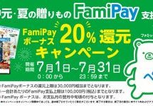 ファミペイ、お中元・夏の贈りものをFamiPayで支払うと20%還元キャンペーンを前倒しで終了