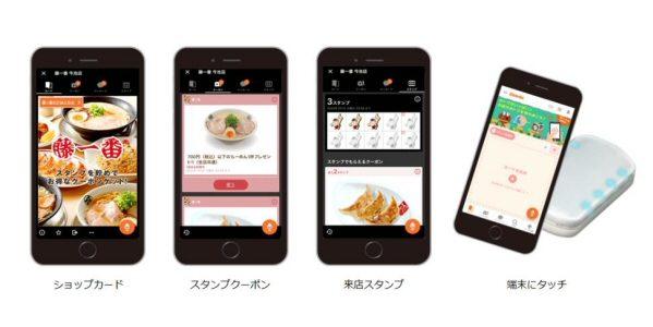 名古屋のラーメン店「藤一番」、Zeetleカードサービスを導入