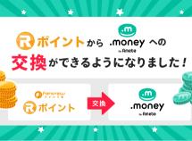 ファンくるで貯まる「Rポイント」から「ドットマネー」へのポイント交換を開始