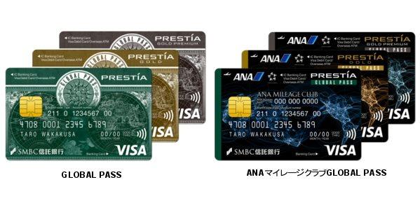 SMBC信託銀行、多通貨Visaデビット一体型キャッシュカード「GLOBAL PASS」「ANAマイレージクラブGLOBAL PASS」の取扱を開始