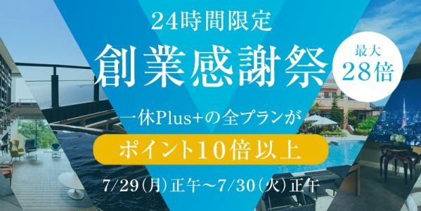 一休.com、創業感謝祭で24時間限定「一休Plus+」全施設ポイント10倍以上 最大28倍キャンペーンを実施
