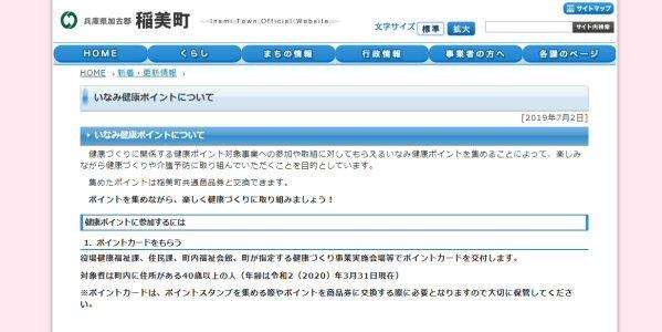 兵庫県稲美町、健康ポイント事業「いなみ健康ポイント」を開始