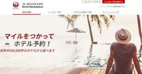 JAL、世界中のホテルやネットショッピングでマイルを貯めたり・使ったりできるサービス「JALマイレージバンク ワールドマーケットプレイス」を開始
