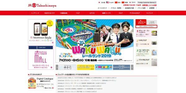 「ジェイアール名古屋タカシマヤ」「タカシマヤ ゲートタワーモール」で楽天ポイントカードが導入