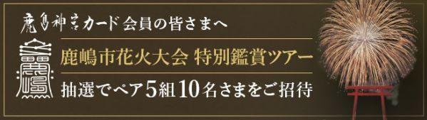 鹿島神宮カード、鹿嶋市花火大会特別鑑賞ツアーの募集を開始