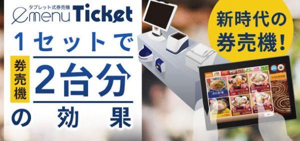 ラーメン店向けタブレット式券売機「e-menu Ticket」が販売開始 クレジットカード決済もオプションで対応