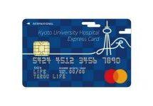 ライフカード、京都大学医学部附属病院との提携クレジットカード「Kyoto University Hospital Express Card」を発行