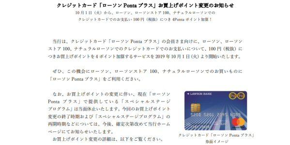 ローソンPontaプラス、ローソンでのポイント獲得数を変更 ローソンでは100円で4ポイントに