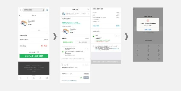 LINE Pay、LINE内の情報をオンラインショッピングに必要な情報をLINE Pay加盟店と連携する「LINE Checkout」を開始