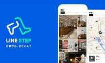 LINE、お出かけ写真投稿アプリ「LINE STEP」を開始 投稿したレビューが注目を集めるとLINEポイントに交換できる「STEPマイル」を獲得可能