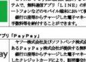 岐阜県大垣市、証明書交付手数料などでLINE PayやPayPayでの支払いにも対応