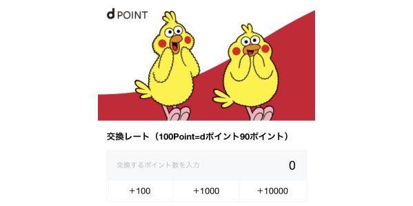 LINEポイントからdポイントへのポイント交換サービスが開始