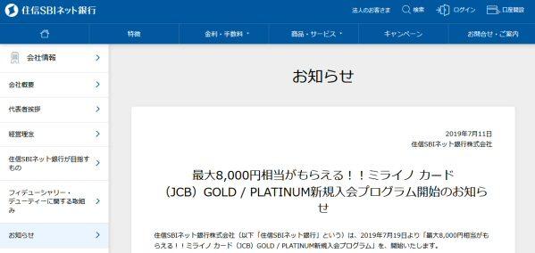 住信SBIネット銀行、ミライノ カードの新規入会で8,000円相当のポイント還元プログラムを開始 GOLDでは空港ラウンジの利用も可能に
