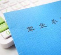 国民年金こそクレジットカードを使って支払おう! nanacoやファミペイも活用可能!