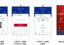 JALアプリがリニューアル JAL国内線往復航空券などが当たるキャンペーンも