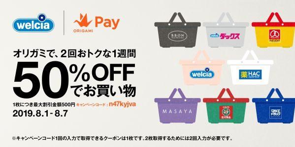 Origami Pay、ウエルシアグループとキャンペーンを実施 50%OFFクーポンをプレゼント