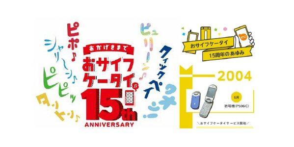 おサイフケータイ15周年記念キャンペーンを実施