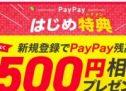 PayPay、「PayPayはじめ特典」が1,000円分プレゼントに変更 銀行口座登録が条件に