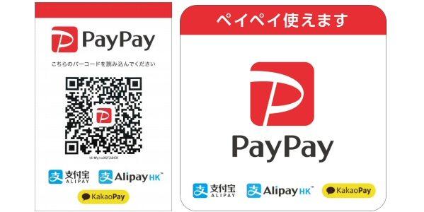 PayPay、Alipayに加えKakaoPayやAlipayHKでの利用が可能に