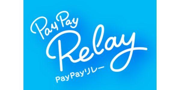 PayPay、「送る」「受け取る」で最大5,000円相当のPayPayボーナスを獲得できるキャンペーンを開始