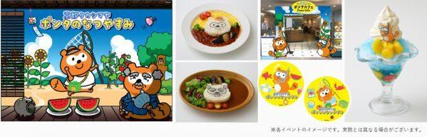 高島屋、京都高島屋でPontaポイントが2倍になる「ポンタのなつやすみ」を開始 ポンタカフェやポンタグッズの販売も