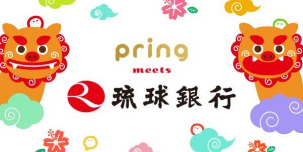 送金・スマホ決済アプリの「pring」で琉球銀行からの入出金に対応