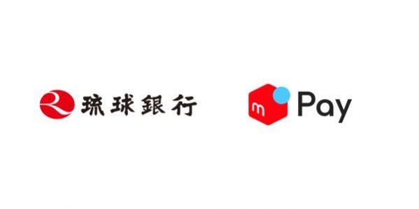 メルペイ、琉球銀行と提携 リアルタイムチャージが可能に