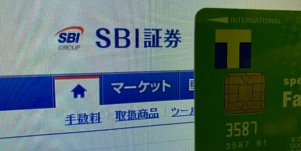 SBI証券でTカード情報を登録しTポイントで投信を購入してみた!