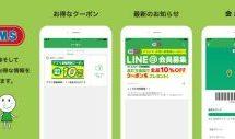 富士薬品のドラッグストアSEIMSが「SEIMS公式アプリ」をリリース ポイントカード機能も搭載