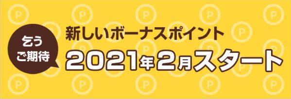 三井住友カード、ボーナスポイントのステージ「V1」「V2」「V3」を終了