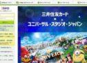 三井住友カード、ユニバーサル・スタジオ・ジャパンの専用サイトを開設