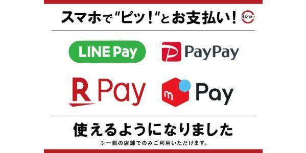 スシロー、PayPay・楽天ペイ(アプリ決済)・メルペイの利用が可能に