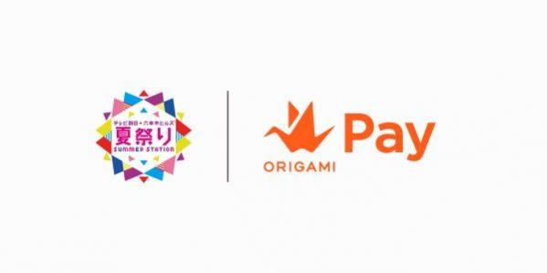 テレビ朝日・六本木ヒルズ夏祭りSUMMER STATIONでOrigami Payの利用が可能に 会場で使える200円OFFクーポン配布