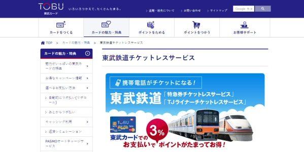 東武鉄道、時差通勤で10倍の乗車ポイントをプレゼントするキャンペーンを実施