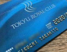 TOKYU ROYAL CLUBは更新時の利用状況を自動で確認できない場合もある