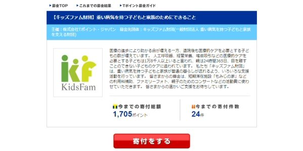 Tポイントで「重い病気を持つ子どもと家族を支える財団」への寄付を開始