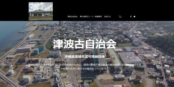 沖縄県南城市の津波古自治会でTポイントサービスを開始
