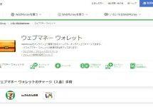 「ウェブマネー ウォレット」が「WebMoneyウォレットアプリ」にリニューアル