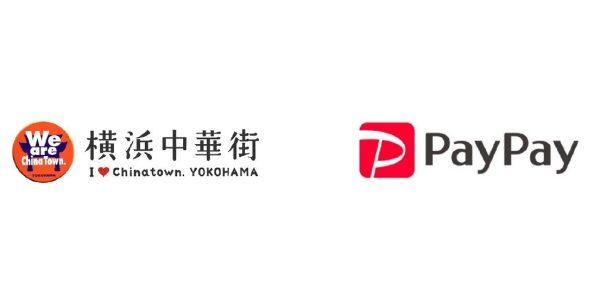 PayPay、横浜中華街で最大20%還元の「熱烈歓迎!横浜中華街おトクな夏祭り」を開催