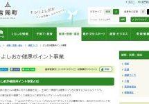 群馬県吉岡町、健康ポイント事業「よしおか健康ポイント」を開始