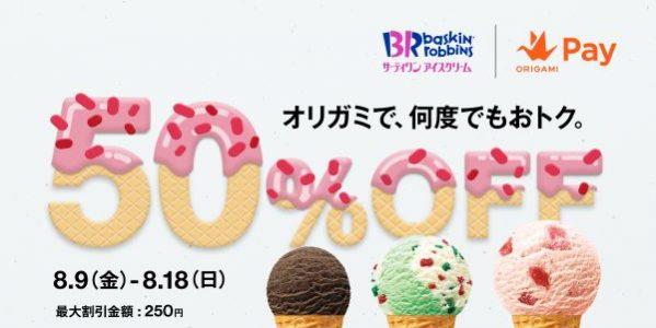 Origami Pay、サーティワン アイスクリームが半額になるキャンペーンを実施