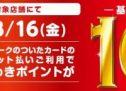イオングループでポイント10倍キャンペーンを実施 JALのマイルも10倍