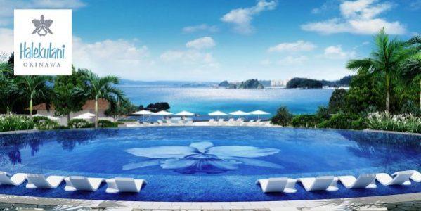 アメックスのプラチナ・カードで「ハレクラニ沖縄」の3泊目が無料となるキャンペーンを実施