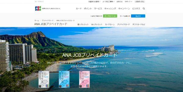 ANA JCBプリペイドカードでのJCBギフトカード購入分がマイル付与・キャッシュバックの対象外へ