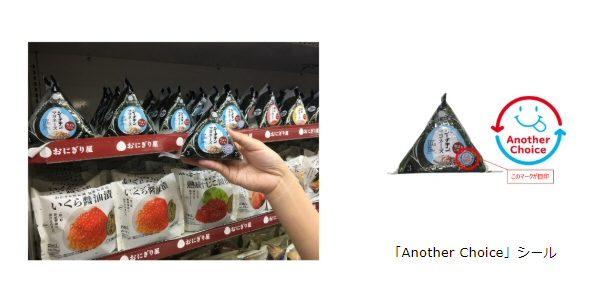 ローソン、5%のポイントが貯まる食品ロス削減プログラム「Another Choice」での2019年7月寄附金を発表