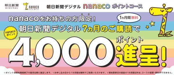 朝日新聞デジタル、6ヵ月毎に4,000 nanacoポイントを獲得できる「nanacoポイントコース」を開始